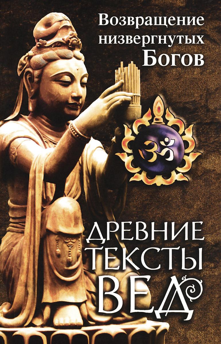 Древние тексты Вед. Возвращение низвергнутых Богов. Сканда Пурана