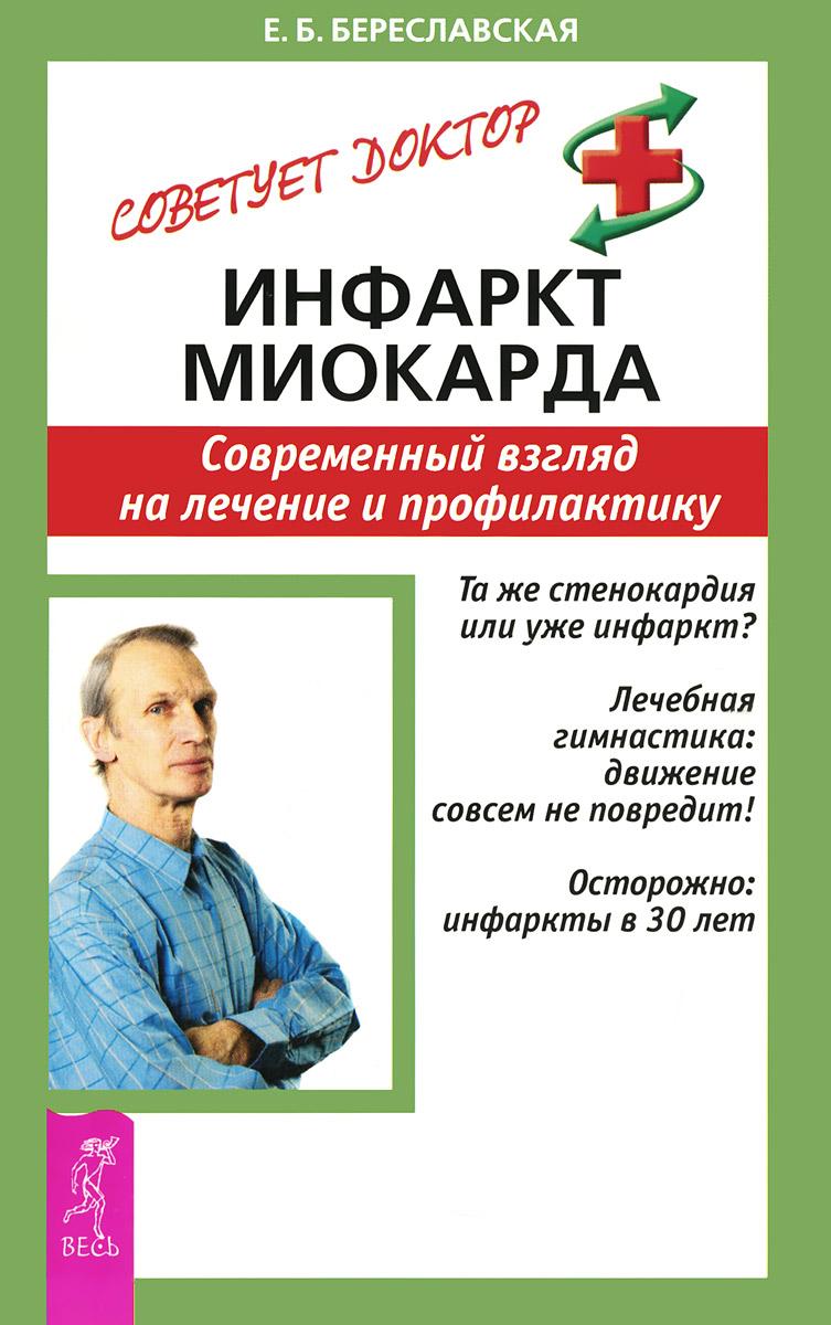 Инфаркт миокарда. Современный взгляд на лечение и профилактику