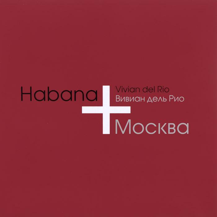 Habana + Москва