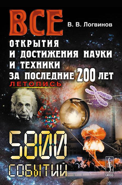 Все открытия и достижения науки и техники за последние 200 лет. Летопись