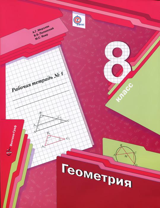 Геометрия. 8 класс. Рабочая тетрадь №1