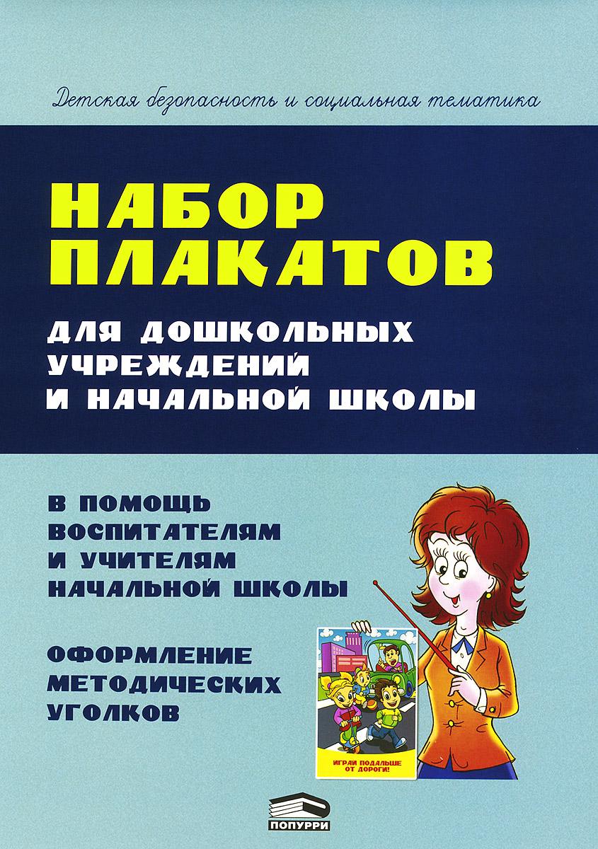 Набор плакатов для дошкольных учреждений и начальной школы