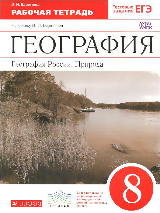 География России. Природа. 8 класс. Рабочая тетрадь