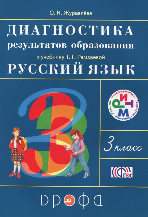 Русский язык. 3 класс. Диагностика результатов образования. К учебнику Т. Г. Рамзаевой