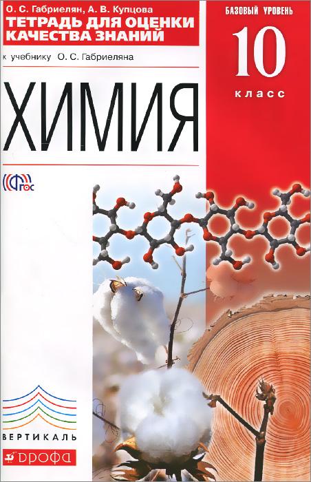 Химия. 10 класс. Тетрадь для оценки качества знаний. К учебнику О. С. Габриеляна