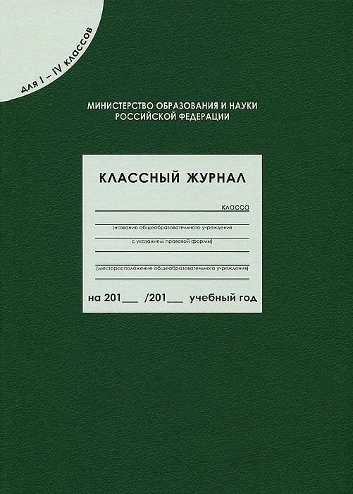 Классный журнал для 1-4 классов нижний новгород классный журнал