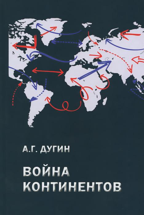 Война континентов
