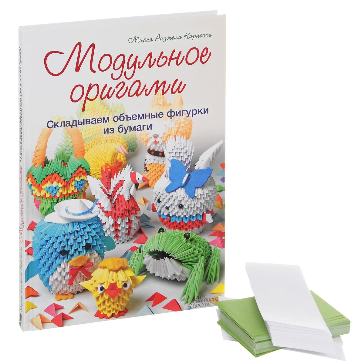 Модульное оригами. Складываем объемные фигурки из бумаги12296407Подарите себе радость творчества! Модульное оригами - необычайно увлекательное и доступное занятие, не требующее специальной подготовки: модули могут сложить даже дети. Соединив заготовки из обычного бумажного листа, можно получить огромное количество объемных моделей: черепаха, пингвин, лягушка, лебедь, панда и другие очаровательные зверушки, а также практичные вазочки и подставки для карандашей. вы сможете менять цвета по своему вкусу, создавая собственные варианты. Каждое изделие в этой книге сопровождается подробным описанием и красочными фотографиями. Бонус! Вместе с изданием вы получите набор бумаги и в любой момент сможете приступить к творчеству и легко собрать лебедя!