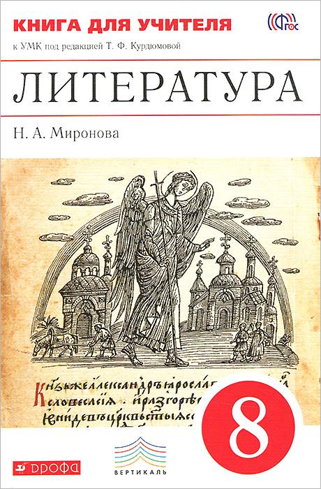 Литература. 8 класс. Книга для учителя. К УМК под редакцией Т. Ф. Курдюмовой