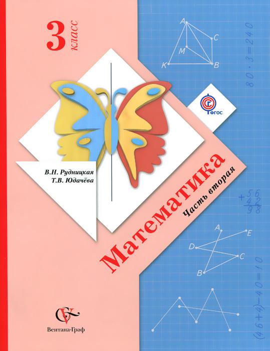 Математика. 3 класс. Учебник. В 2 частях (комплект)