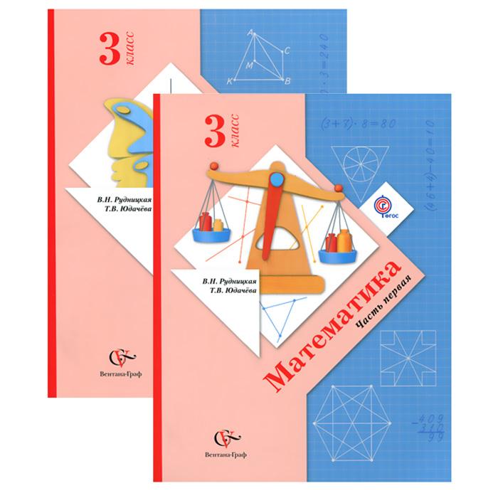 Гдз Учебник По Математике Рудницкая В Н 3 Класс