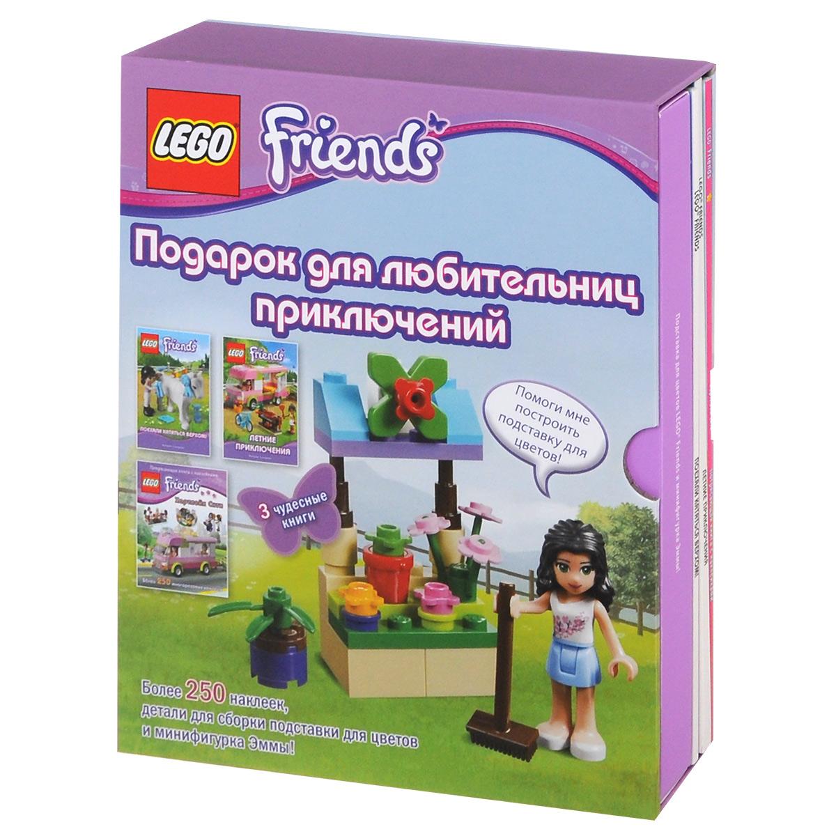 Подарок для любительниц приключений (комплект из 2 книг + набор наклеек + мини-набор LEGO)