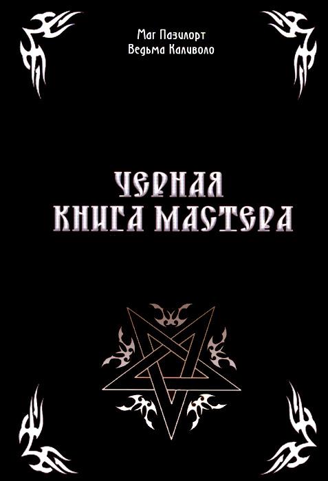 Черная книга мастера