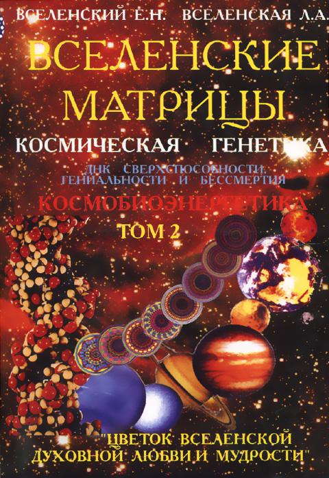 Вселенские Матрицы. Том. 2. Космобиоэнергетика