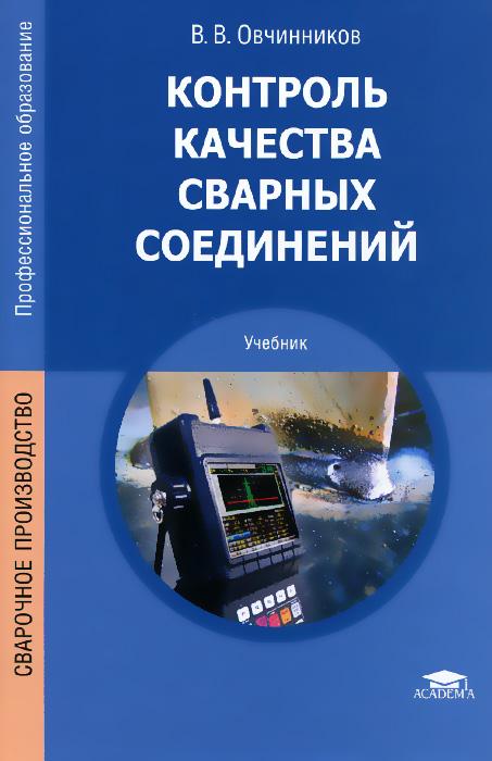 Контроль качества сварных соединений. Учебник