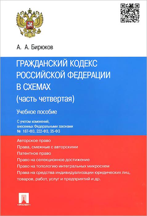 Гражданский кодекс Российской Федерации в схемах (часть 4). Учебное пособие
