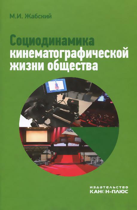Социодинамика кинематографической жизни общества