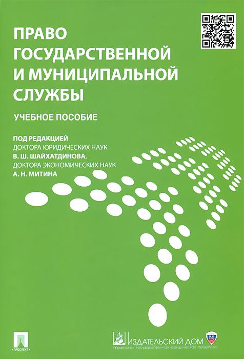 Право государственной и муниципальной службы. Учебное пособие
