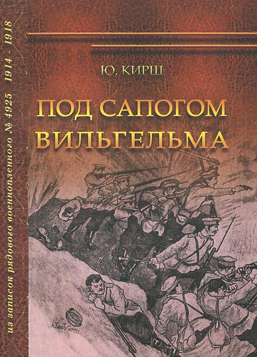 Под сапогом Вильгельма. Из записок рядового военнопленного №4925. 1914-1918