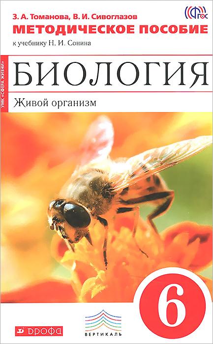 Биология. 6 класс. Живой организм. Методическое пособие. К учебнику Н. И. Сонина