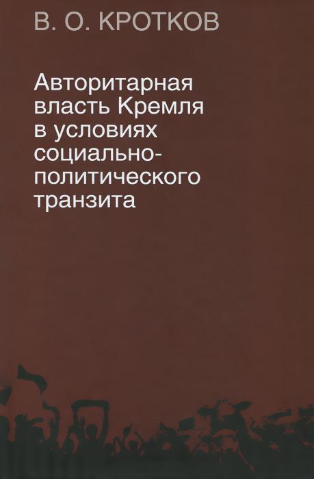 Авторитарная власть Кремля в условиях социально-политического транзита