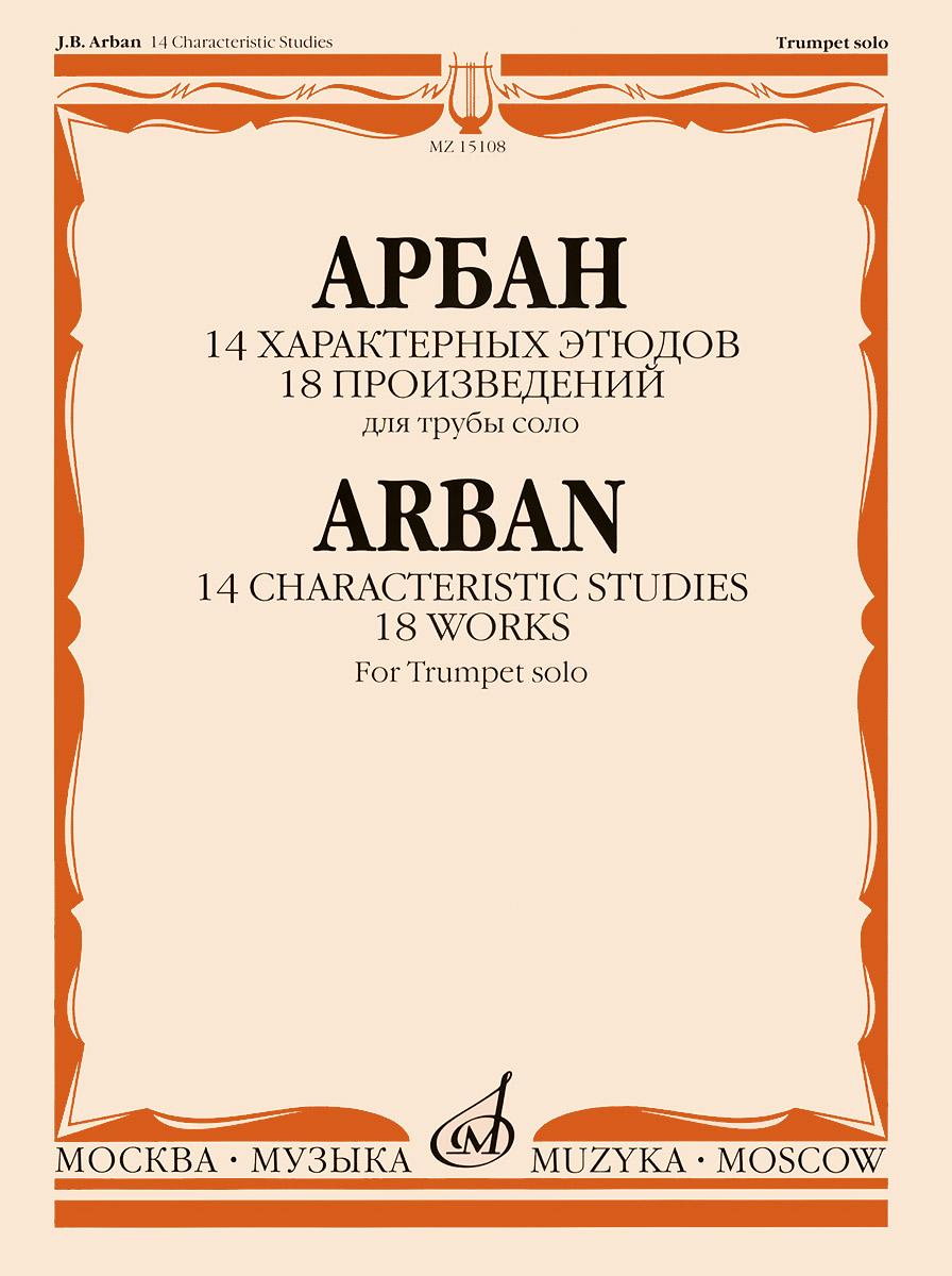 Арбан. 14 характерных этюдов. 18 произведений
