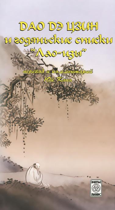 Дао дэ цзин и годяньские списки Лао-цзы