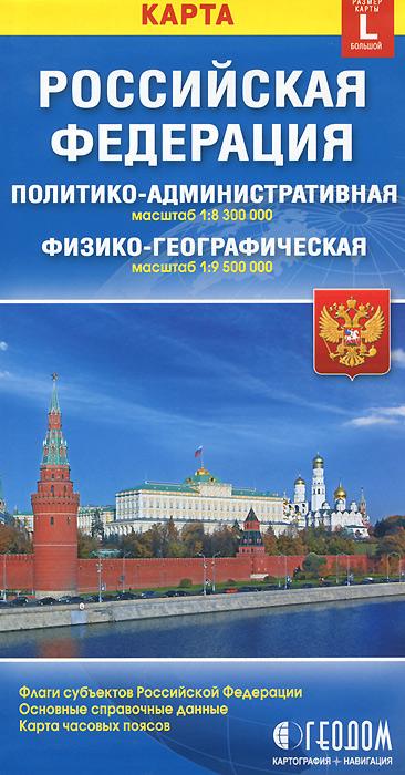 Российская Федерация. Политико-админитративная и физико-географическая карта. Размер карты L (большой)