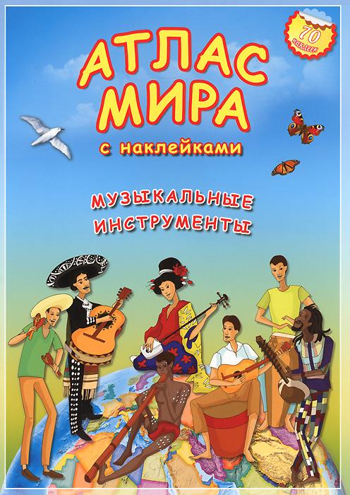 Атлас России. Музыкальные инструменты (+ 70 наклеек)