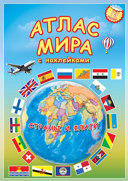 Атлас мира. Страны и флаги (+ 75 наклеек)