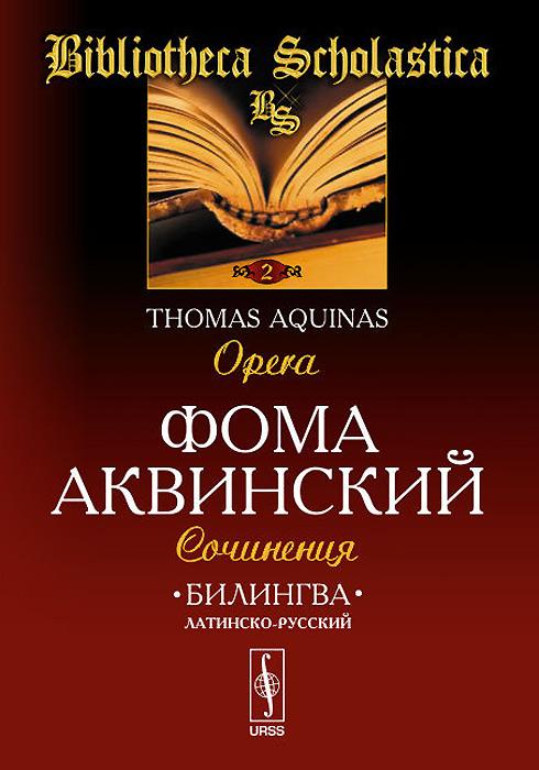 Фома Аквинский. Сочинения / Thomas Aquinas: Opera