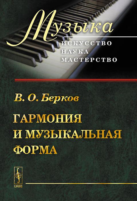Гармония и музыкальная форма