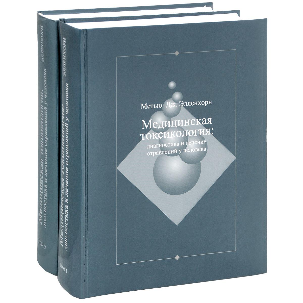 Медицинская токсикология. Диагностика и лечение отравлений у человека. В 2 томах (комплект)