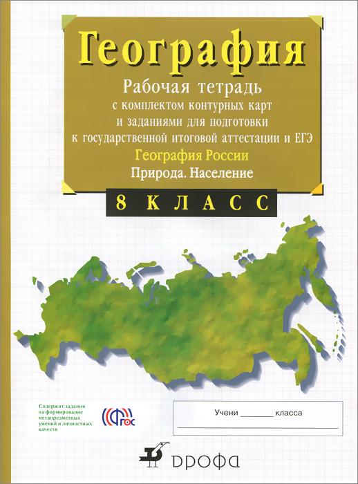 География России. 8 класс. Природа. Население. Рабочая тетрадь с контурными картами
