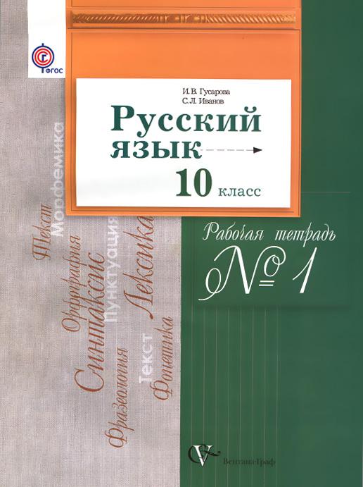 Русский язык. 10 класс. Рабочая тетрадь №1