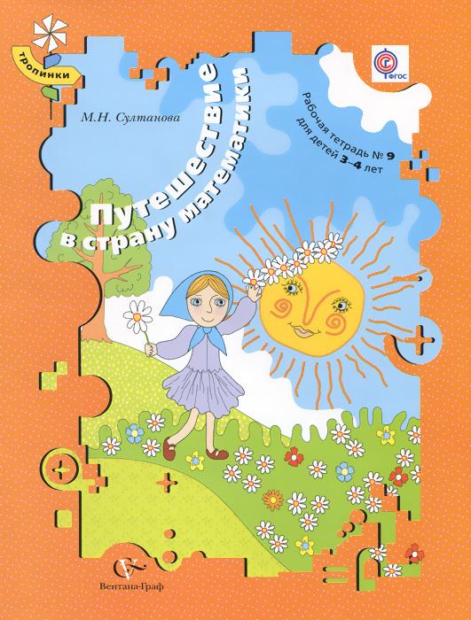 Путешествие в страну математики. Рабочая тетрадь №9 для детей 3-4 лет