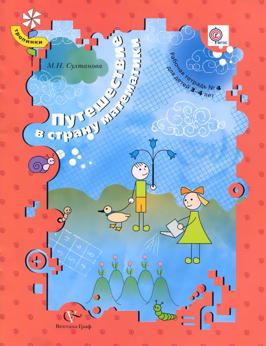 Путешествие в страну математики. Рабочая тетрадь №4 для детей 3-4 лет