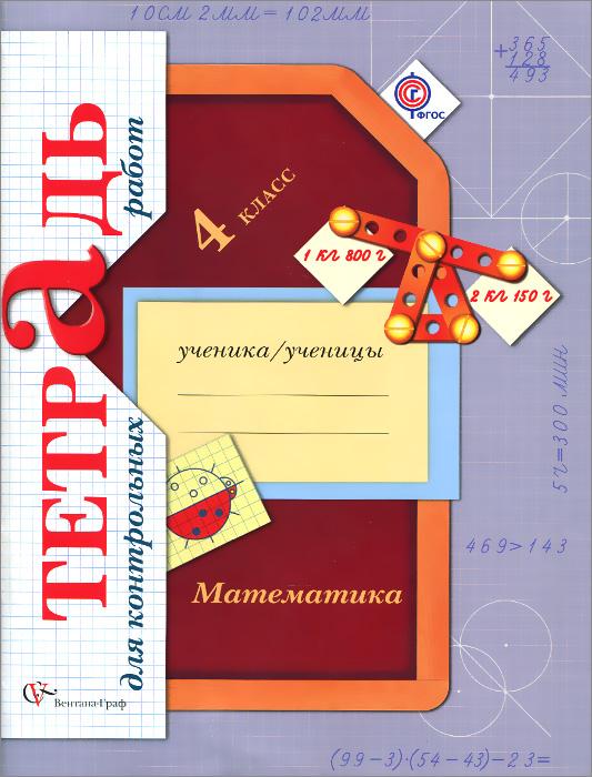 Математика. 4 класс. Тетрадь для контрольных работ