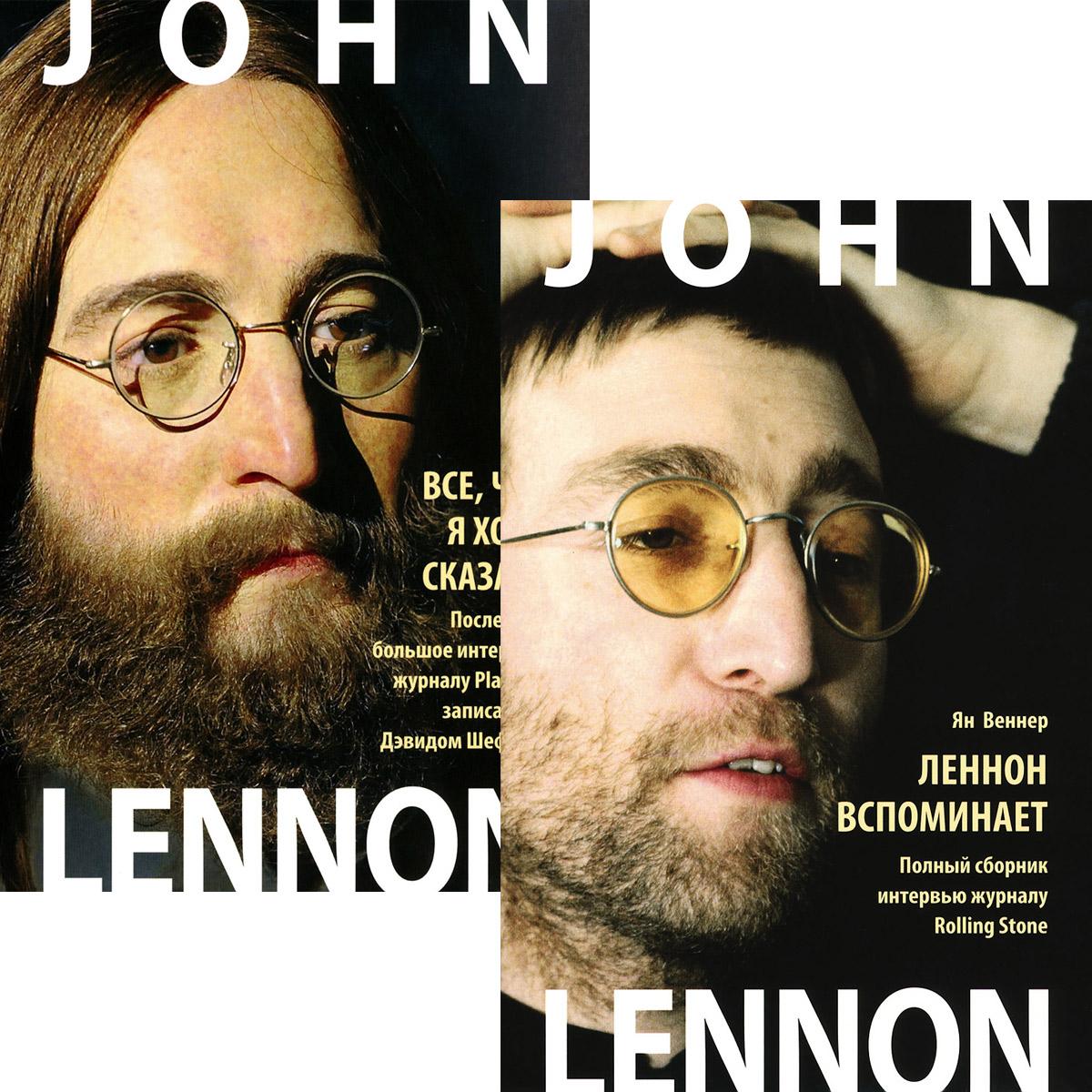 Джон Леннон. Леннон вспоминает. Джон Леннон. Все, что я хочу сказать (комплект из 2 книг)