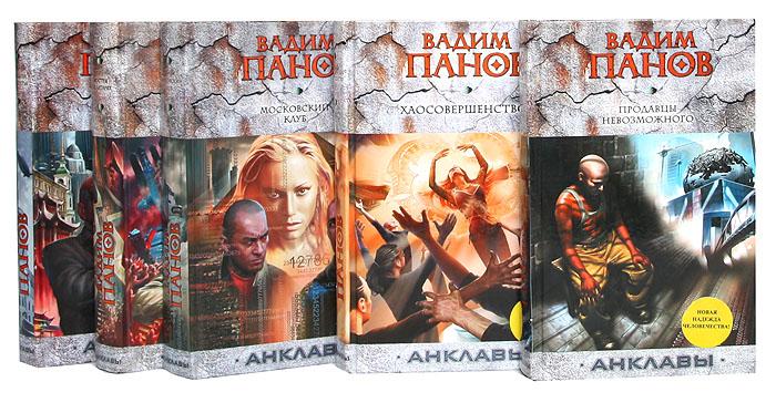 """Цикл """"Анклавы"""" (комплект из 5 книг)"""