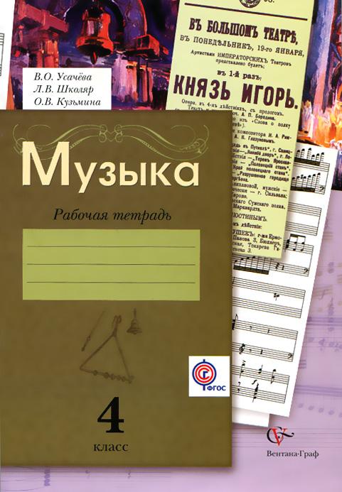 Музыка. 4 класс. Рабочая тетрадь