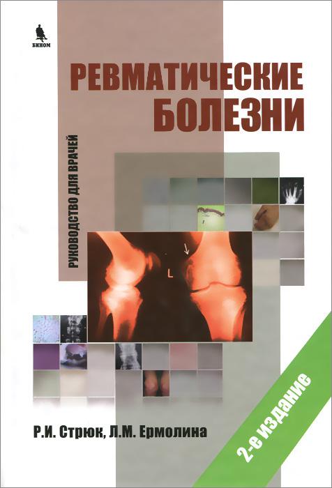 Ревматические болезни. Руководство для врачей