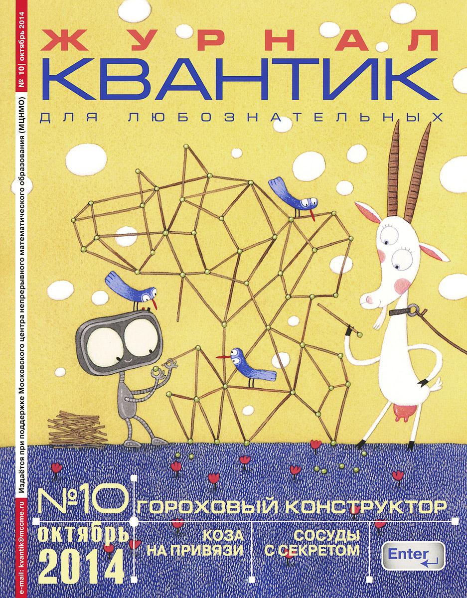 Квантик, №10, октябрь 2014