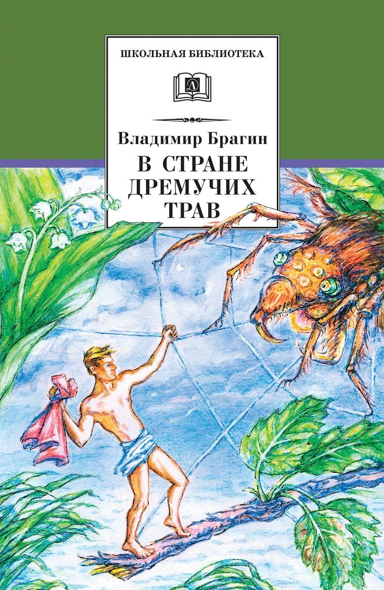 В Стране Дремучих Трав12296407В романе - сказке В СТРАНЕ ДРЕМУЧИХ ТРАВ человек, уменьшившись до размеров муравья, попадает в удивительный мир, который находится рядом с нами, - в мир насекомых. В этой стране почти на каждом шагу подстерегают опасности, кругом загадки и секреты, которые ее обитатели не спешат раскрывать людям. Для среднего школьного возраста.