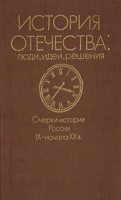 История Отечества: люди, идеи, решения