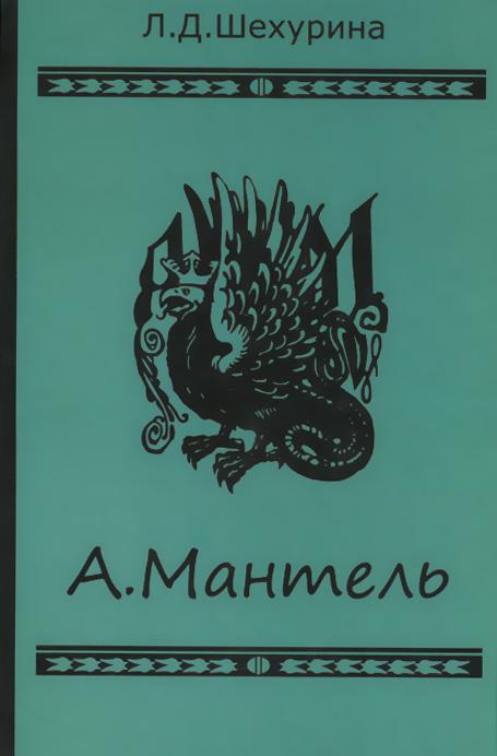 А. Мантель. Издатель, литератор, художник, коллекционер и музейный деятель