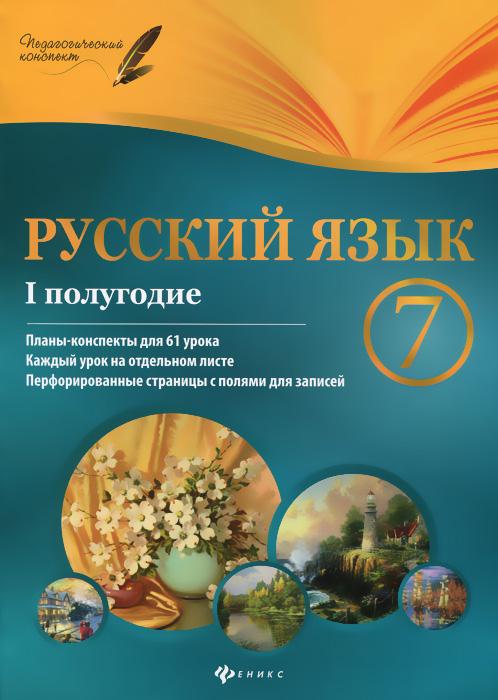 Русский язык. 7 класс. I полугодие. Планы-конспекты уроков