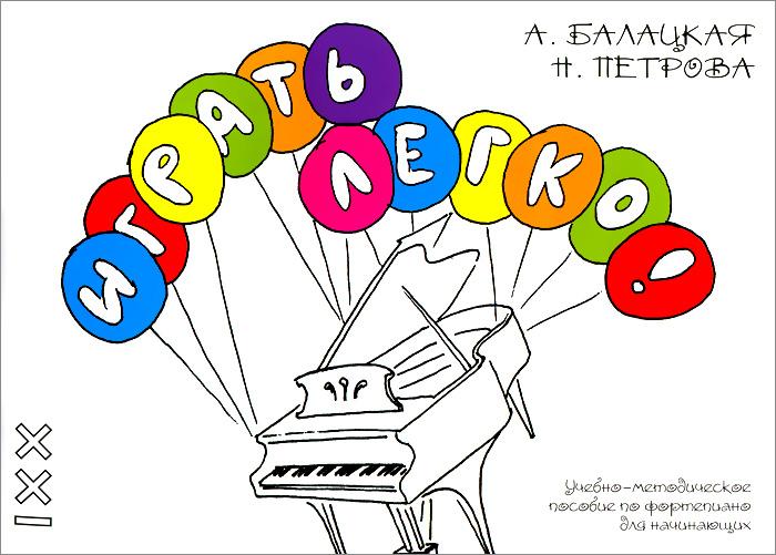 Играть легко! Учебно-методическое пособие по фортепиано для начинающих
