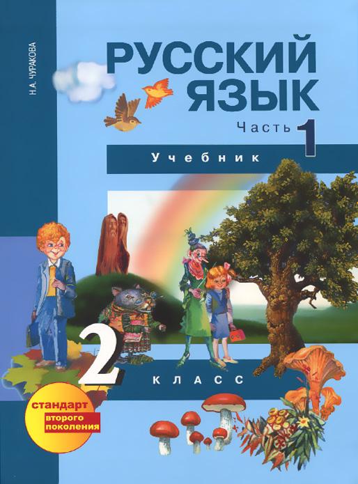 Русский язык. 2 класс. Учебник. В 3 частях. Часть 1