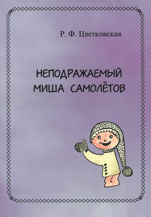 Неподражаемый Миша Самолетов